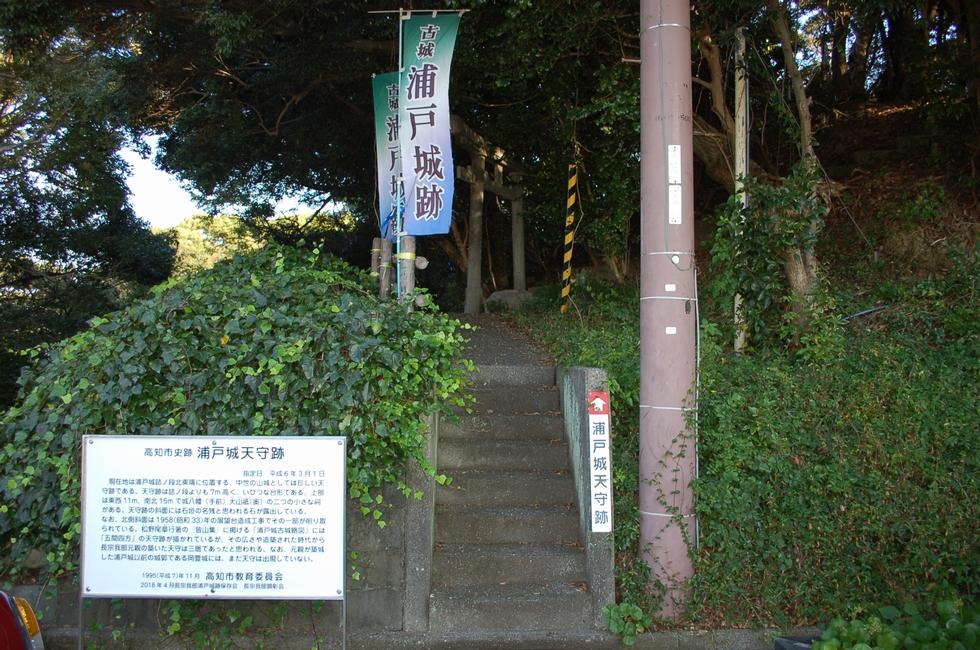 浦戸城天守跡への入り口