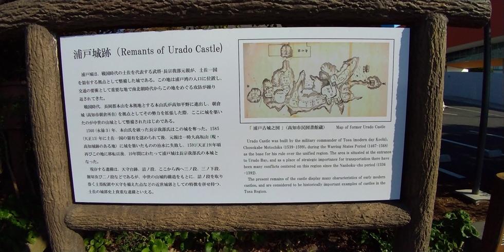 浦戸城跡の説明板