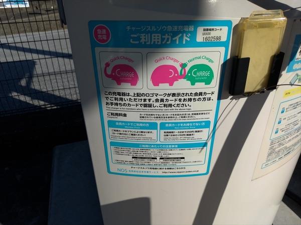 桂浜駐車場のEVカースタンドの説明書き