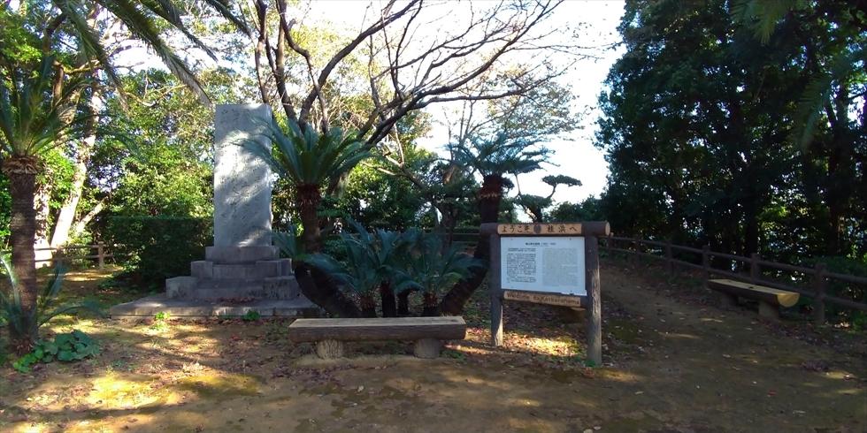 横山黄木詩碑 ー 桂浜公園