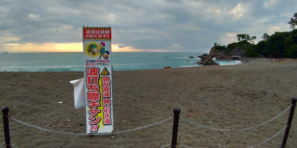 桂浜で高波注意報がでている場合