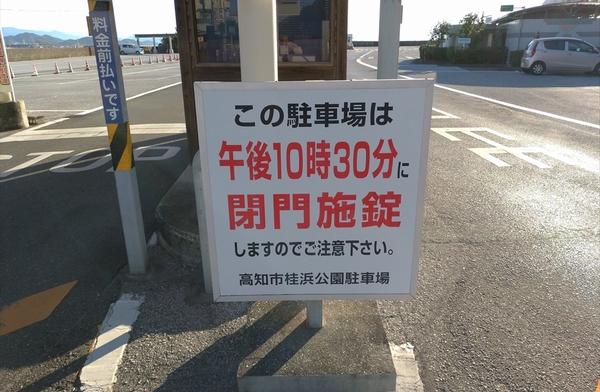 桂浜駐車場閉門時間