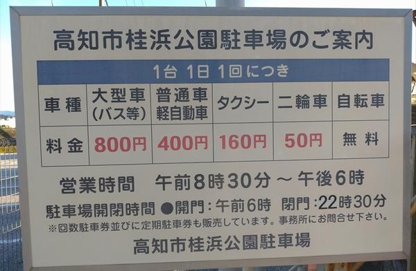 桂浜駐車場料金