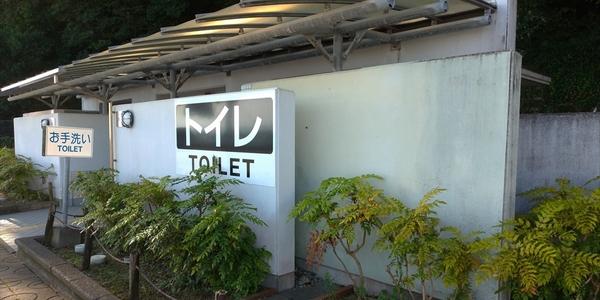 桂浜公園 駐車場南トイレ (WC2)