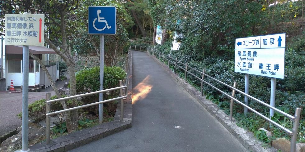 桂浜の車椅子やベイーカーのルート