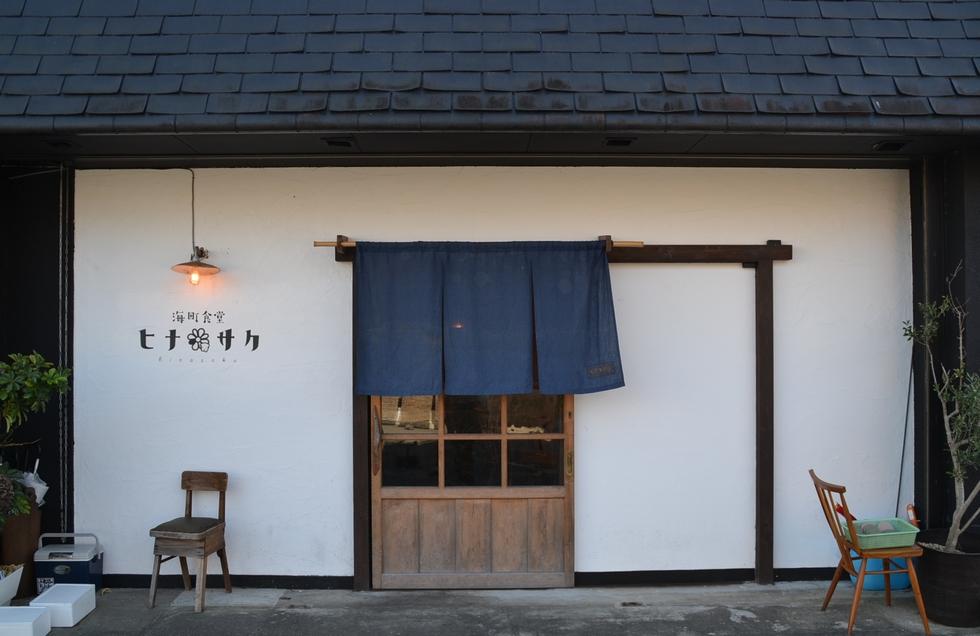 海町食堂 ヒナサク (店舗外観)