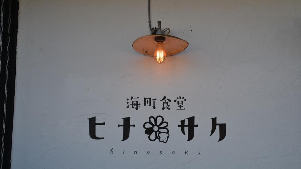 海町食堂 ヒナサク (店名看板)
