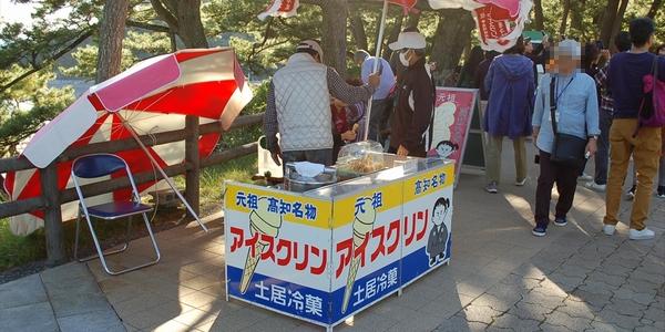 桂浜でアイスクリンを食べよう(2)