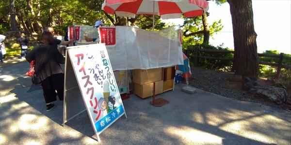 桂浜でアイスクリンを食べよう(3)