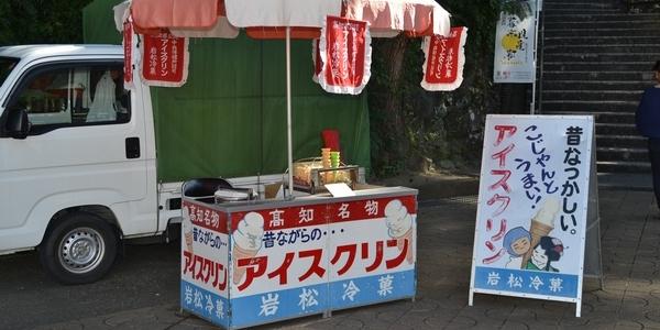 桂浜でアイスクリンを食べよう(1)