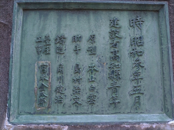坂本龍馬像の後部 本山白雲