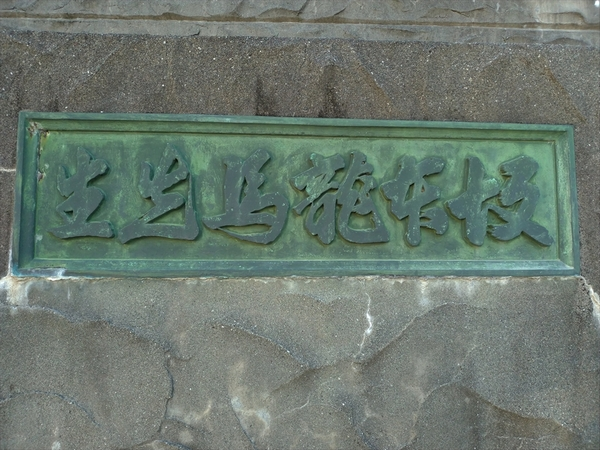 坂本龍馬像の前部 坂本龍馬先生