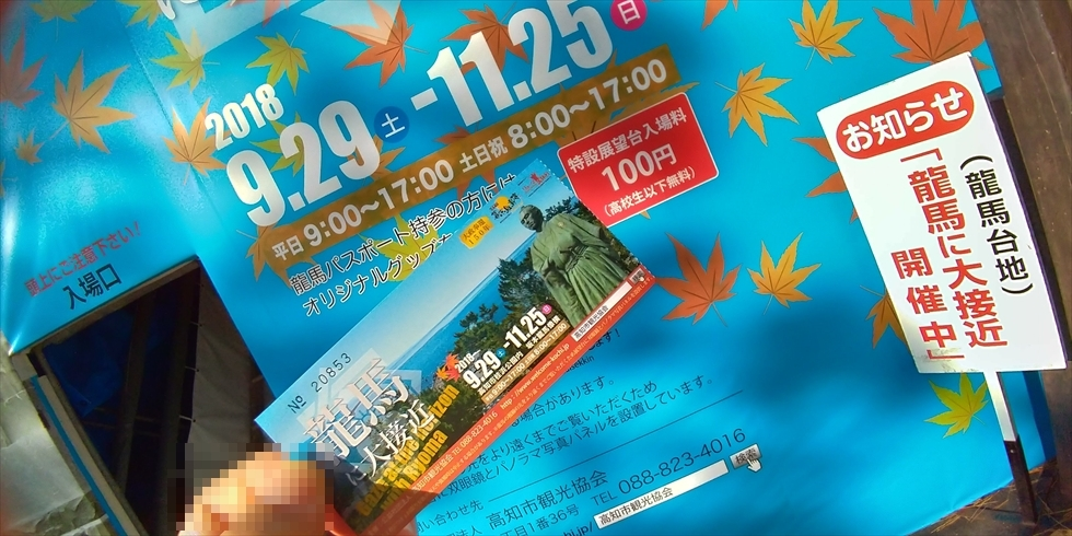 龍馬に大接近(チケット)