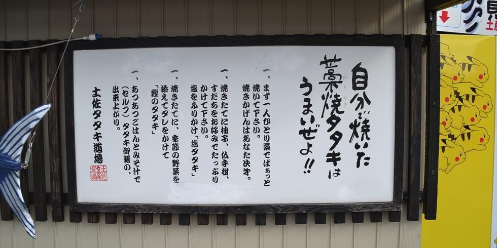 土佐タタキ道場の心得