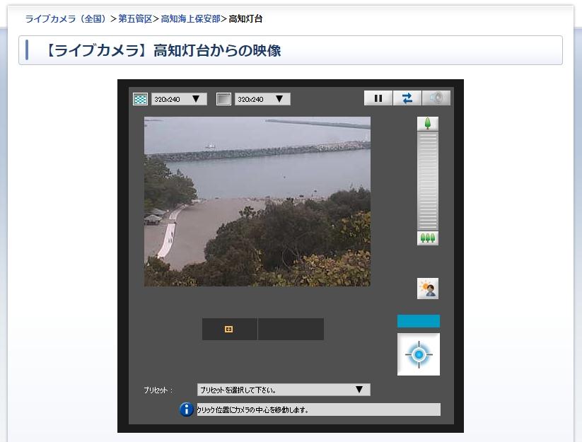 海安全情報 【ライブカメラ】高知灯台からの映像