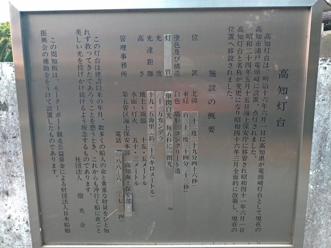 高知灯台の周知版 (全文)