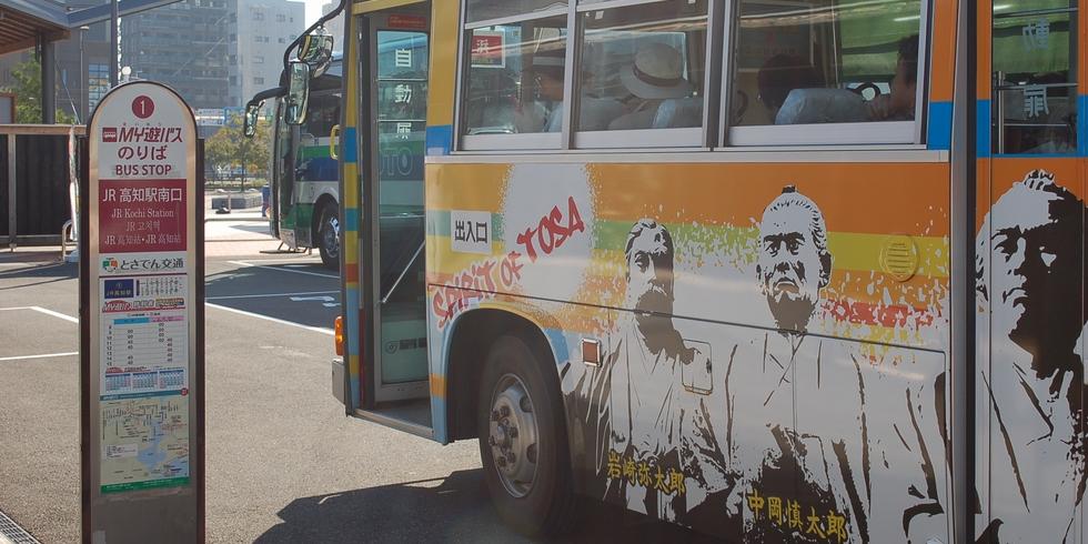 桂浜へMY遊バスで行く方法
