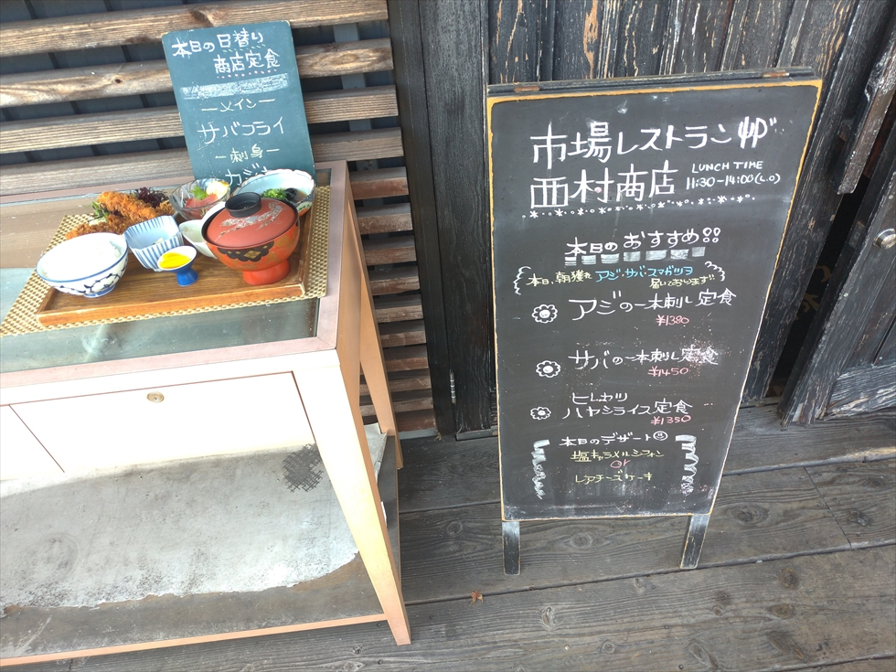 市場レストラン 西村商店(店舗前の料理のサンプル)