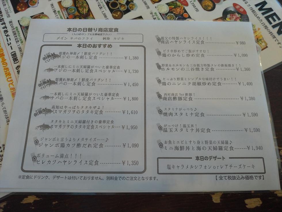 市場レストラン 西村商店(日替わりメニュー)