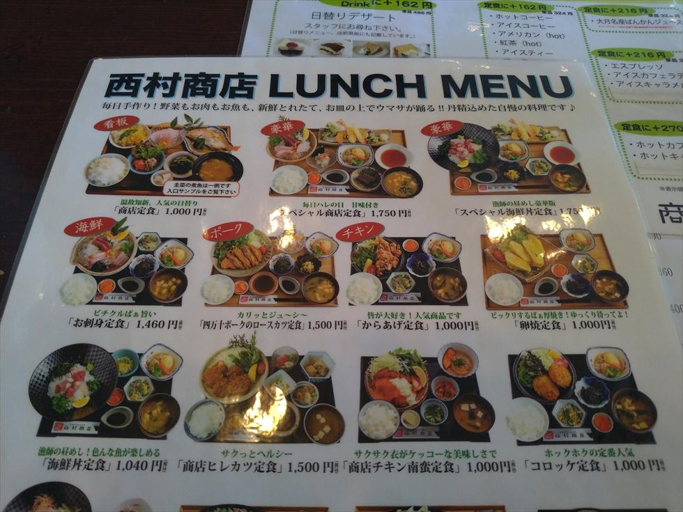 市場レストラン 西村商店(LUNCH MENU 1)