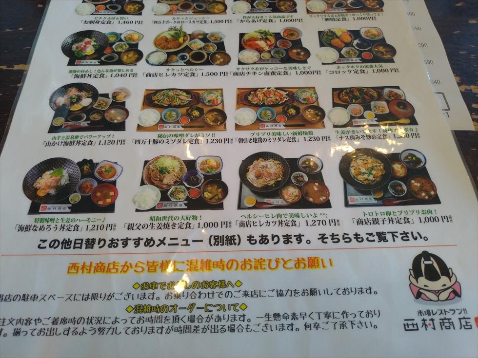 市場レストラン 西村商店(LUNCH MENU 2)