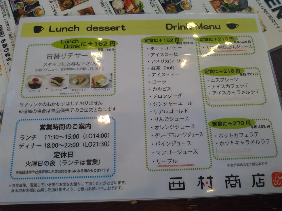 市場レストラン 西村商店(デザートやドリンク)
