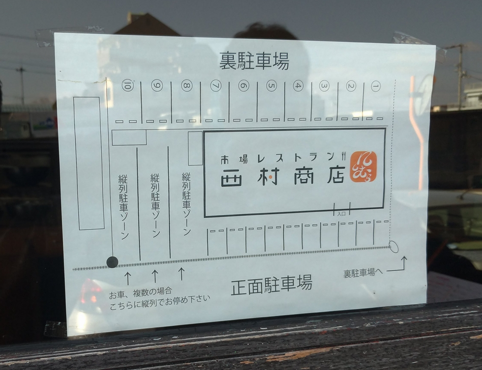 市場レストラン 西村商店(駐車場)