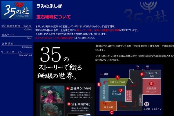 日本サンゴセンター/宝石珊瑚資料館「35の杜」