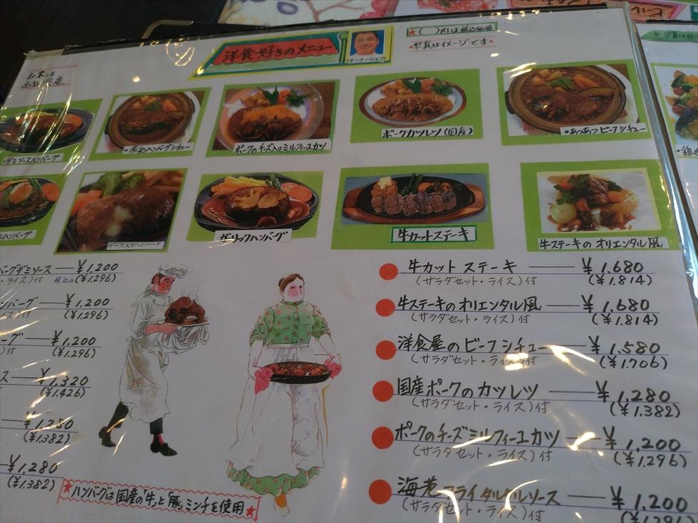レストラン ピック (洋食好きのメニュー)