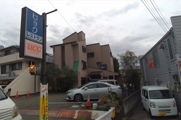 レストラン ピック (店舗外観)