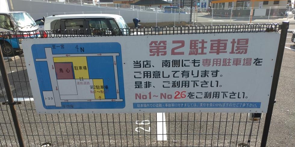 鳥心の駐車場