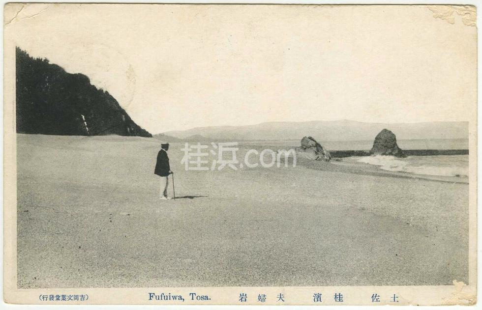 桂浜の夫婦岩(大正13年頃)