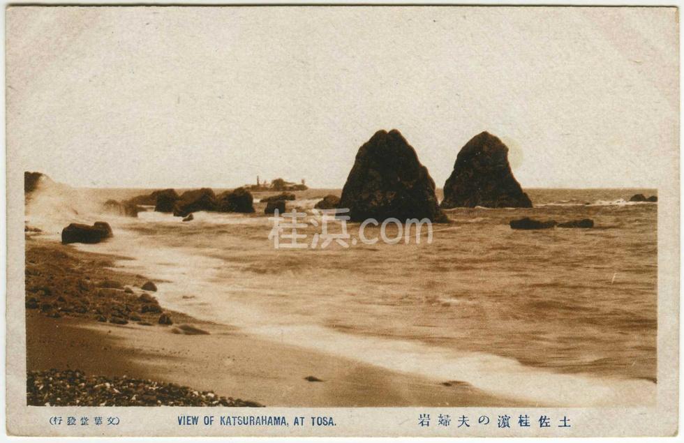 桂浜の夫婦岩(年代不詳)