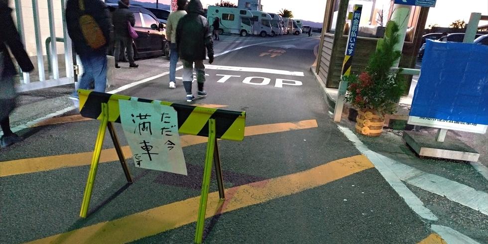元旦早朝の桂浜の渋滞や駐車場の空き情報(9)