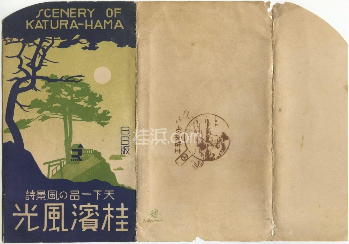 桂浜の古い絵葉書(絵葉書の袋)