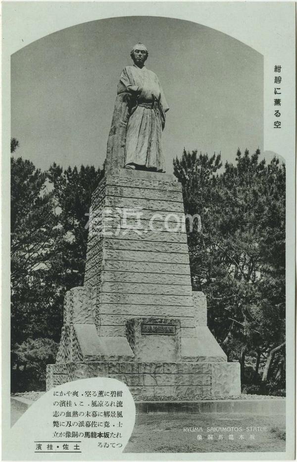 桂浜の古い絵葉書(坂本龍馬の銅像)