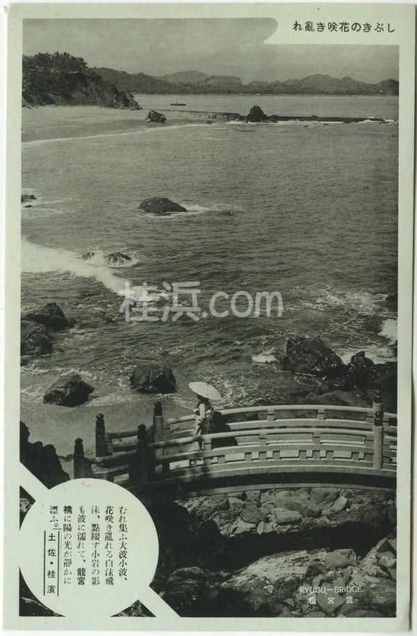 桂浜の古い絵葉書(龍王橋)