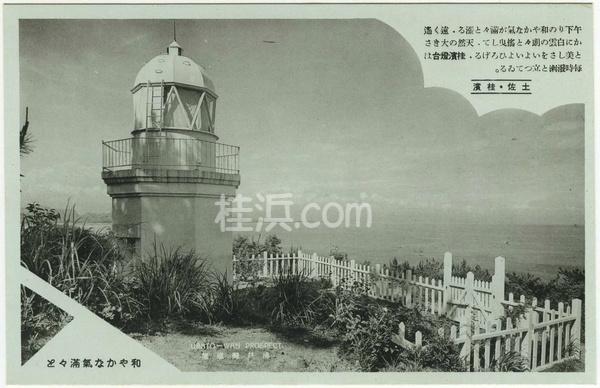 桂浜の古い絵葉書(桂浜灯台)