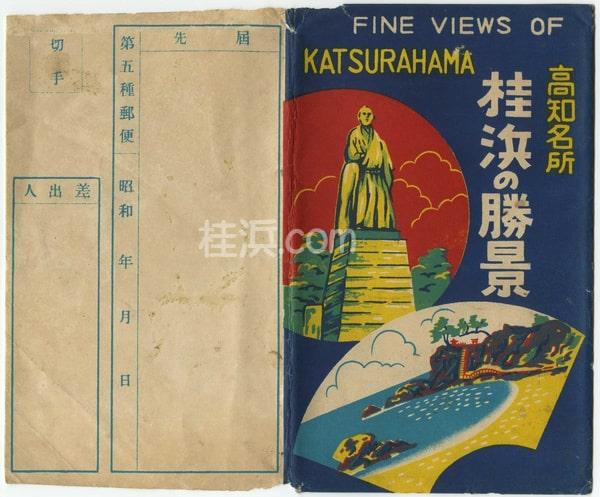 桂浜の昭和初期の絵ハガキ(外装)