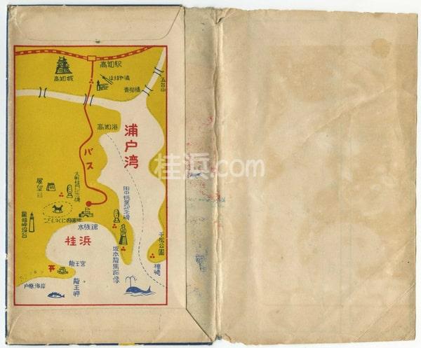 桂浜の昭和初期の絵ハガキ(内装)