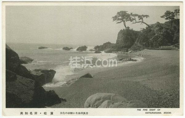 桂浜の昭和初期の絵ハガキ(桂浜本浜)