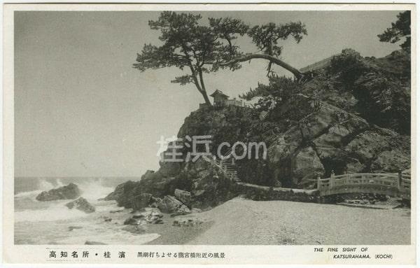 桂浜の昭和初期の絵ハガキ(龍王岬)