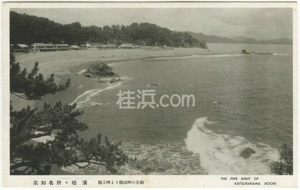 桂浜の昭和初期の絵ハガキ(龍王岬から望む)