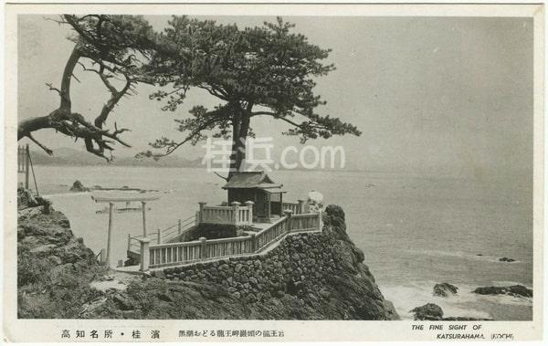 桂浜の昭和初期の絵ハガキ(竜王宮/龍王宮)