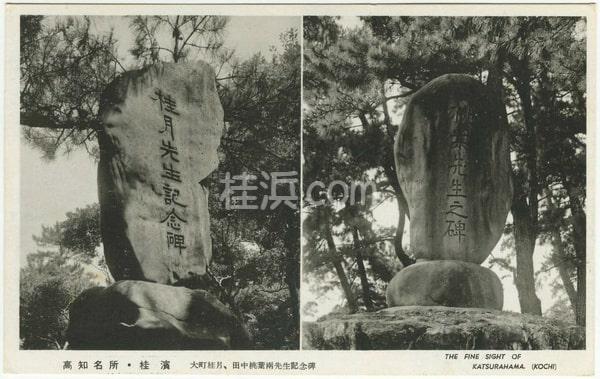 桂浜の昭和初期の絵ハガキ(大町桂月碑/田中桃葉碑)