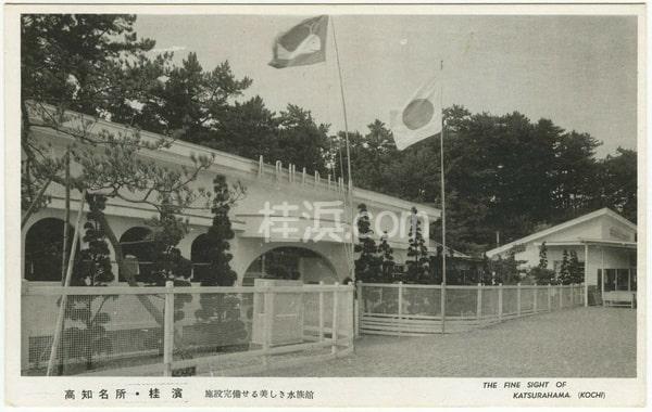 桂浜の昭和初期の絵ハガキ(桂浜水族館)