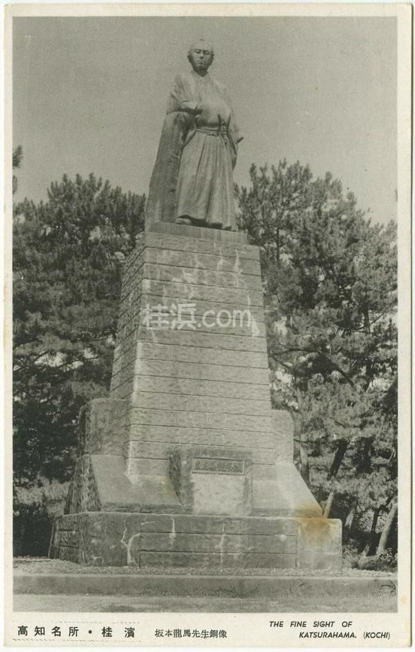 桂浜の昭和初期の絵ハガキ(坂本龍馬の銅像)