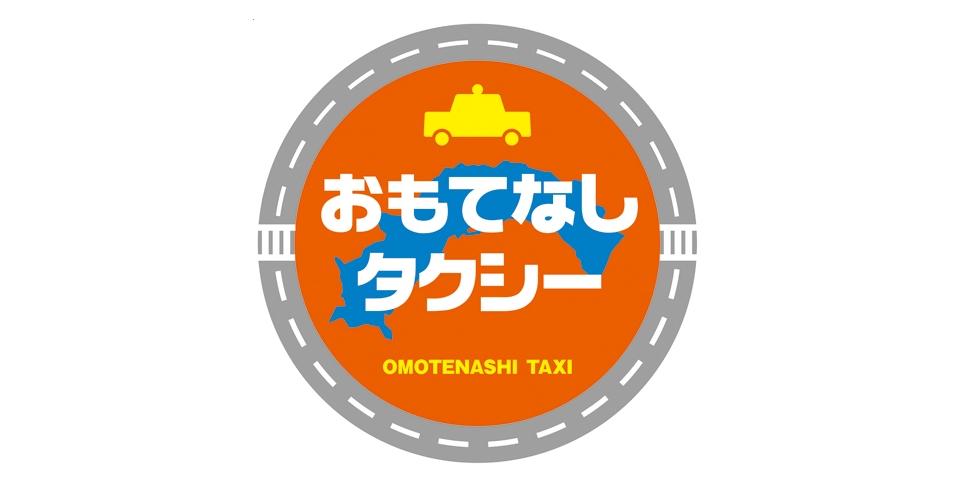 高知 おもてなしタクシー 桂浜観光