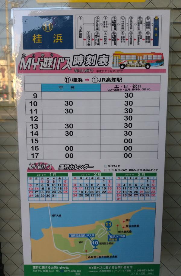 桂浜発のバス時刻表(MY遊バス)