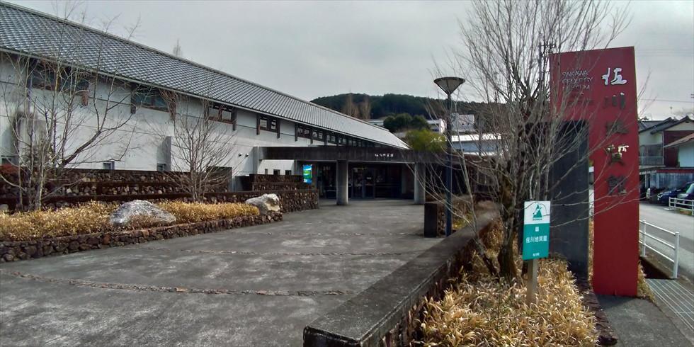 佐川地質館と桂浜の五色の石(エントランス)